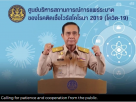 Thailand must win the fight against Covid-19, says Prayut