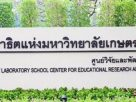 Kasetsart school bars the use of its name and logo for political activities